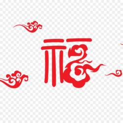 Wufu Chinese New Year Clip Art Happy New Year