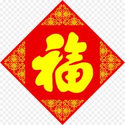 Wufu Stock Photography